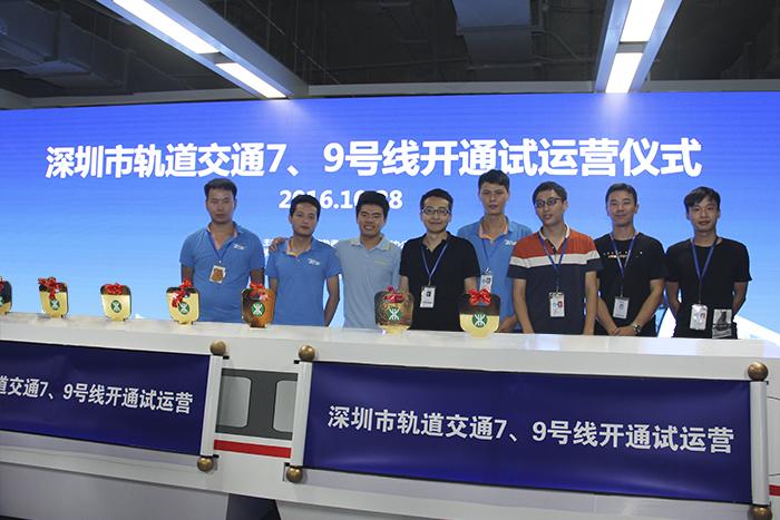 深圳地铁7、9号线开通试运营