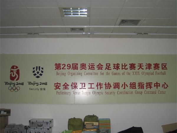 奥运天津赛区安全保卫指挥中心