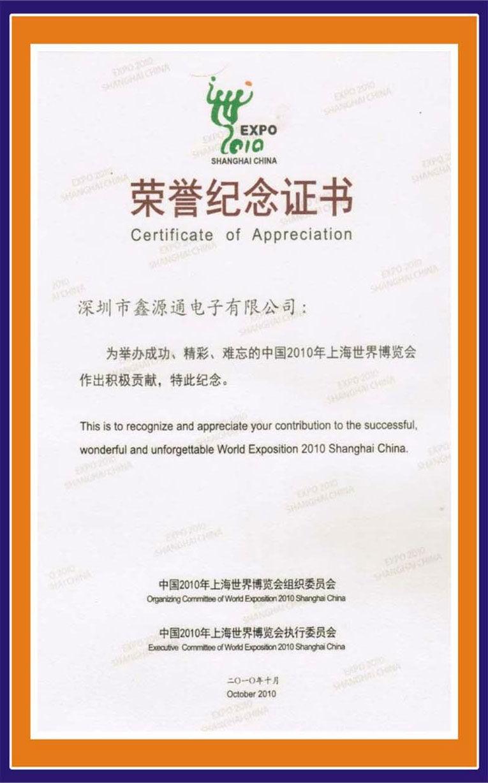 世博会纪念证书